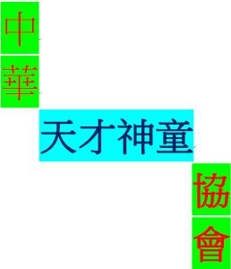 中華天才神童協會a
