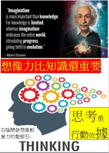 想像力比知識還重要