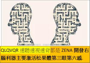 QLQVQR速聽速視速背都是ZENA開發右腦利器主要激活松果體第三眼第六感.