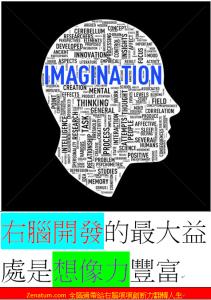 RBD右腦開發的最大益處是想像力豐富