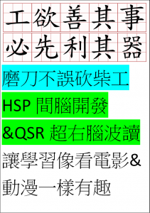 STUDY磨刀(學HSP&QSR))不誤(一輩子學習)砍柴工