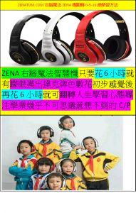 ZENATUM.COM右腦魔法ZENA機翻轉0-5-16歲學習方法
