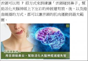 brain舌頭運動活化大腦neuro神經元