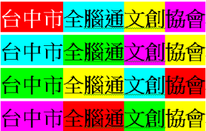 zenatum台中市全腦通文創協會